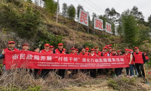 """市民政局开展2021年""""村植千树""""志愿服务活动"""